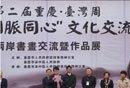 泸州老窖赞助两岸文化交流节
