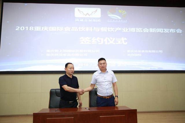2018重庆国际食品饮料与餐饮财富博览会新闻宣布会在渝召开