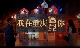 《我在重庆遇见你》山城微电影上线