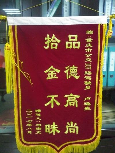 重庆107路公交司机拾金不昧 乘客送锦旗致谢