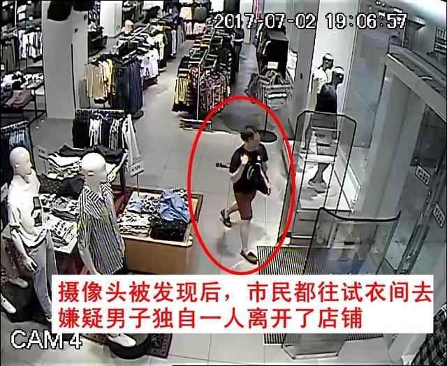 90后男子网购摄像头 在服装店试衣间偷拍他人隐私