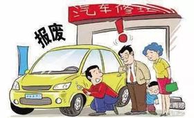 电动汽车报废标准是什么?