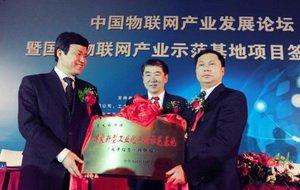 国家工信部为重庆市南岸区的「国家物联网产业示范基地」授牌