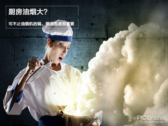 厨房油烟大? 油烟机的烟道改造很重要