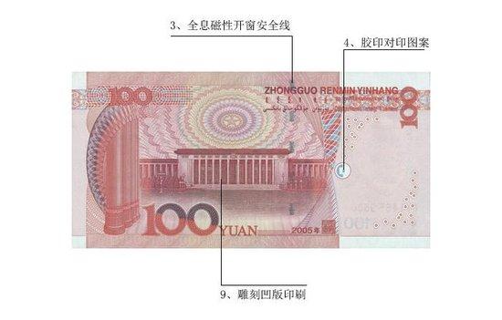 民币 100元 5元合售 2005年版第五套人民币100元纸币 图样 高清图片