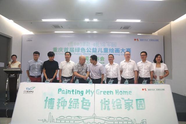重庆将办首届绿色公益儿童绘画大赛 优胜者可赴俄游学