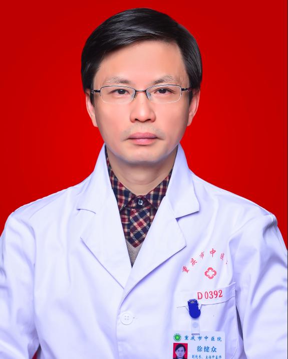 腾讯大渝网第八届医者仁心评选重庆名医评委:徐健众