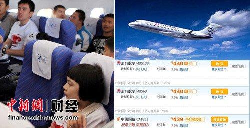 儿童飞机票标准