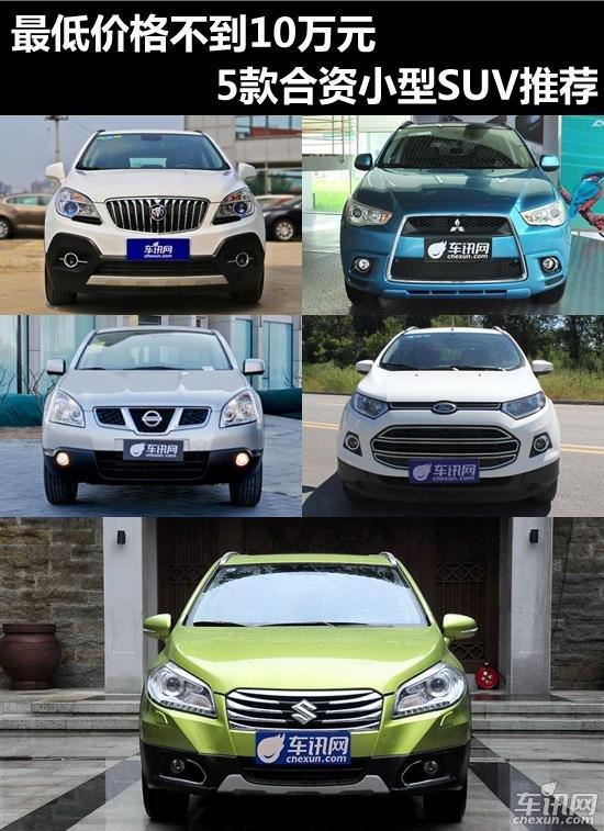 最低价格不到10万元 5款合资小型SUV推荐