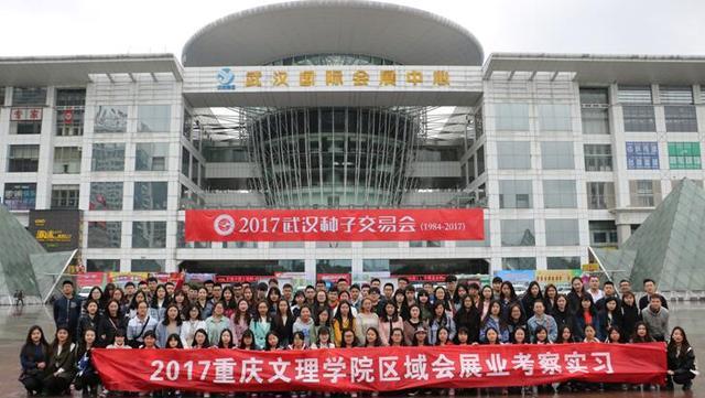 2017志愿填报季性价比专业推荐:重庆文理学院会展专业