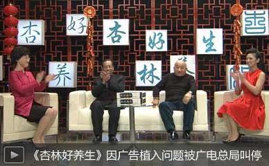 广电总局新令到!卫视养生节目将减至两档