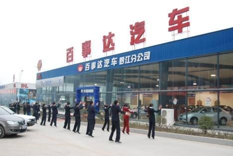 黔江区:百事达汽车有限公司黔江分公司