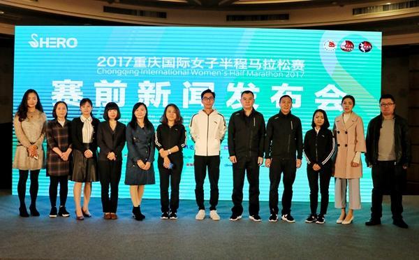 重庆国际女子半程马拉松周日开跑 明星现场打call