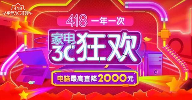 """苏宁易购418""""组合拳""""曝光  上半年电商狂欢今晚0点开抢"""