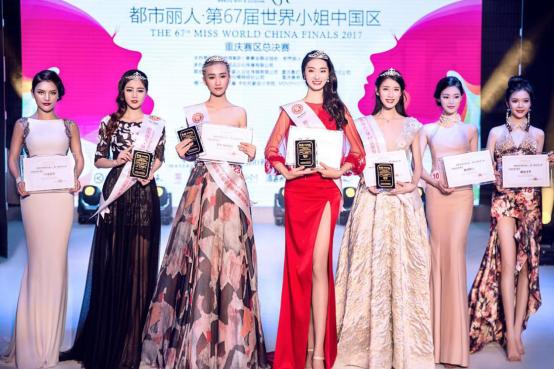 """高清:重庆""""世界小姐之夜""""上演时尚盛宴"""