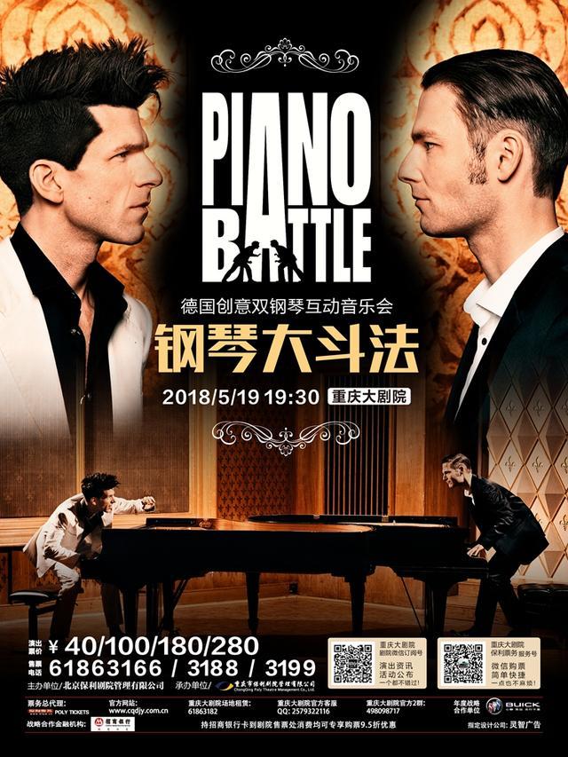德国创意双钢琴互动音乐会《钢琴大斗法》  黑白对决