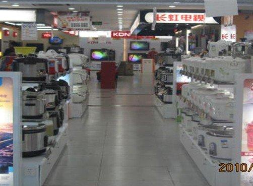 綦江:重庆商社电器有限公司綦江商场