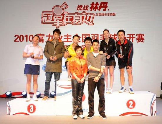 2010富力业主全国羽毛球总决赛完美落幕