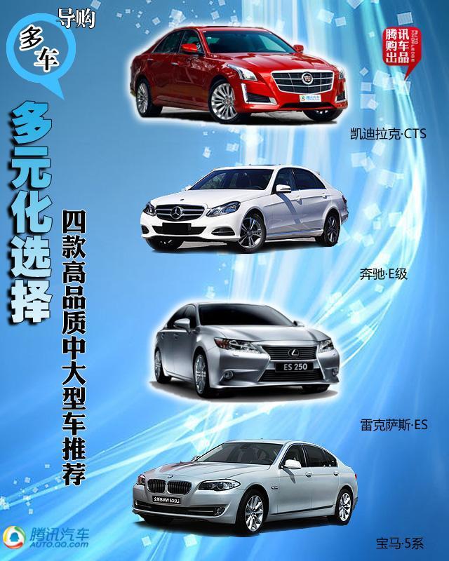 四款高品质中大型车推荐 多元化选择
