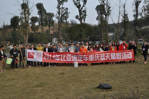 绿化家园 比亚迪蓝天植树活动重庆举行