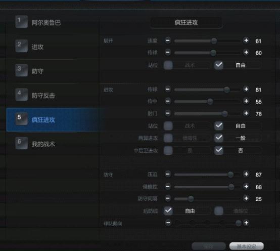 玩家攻略:《FIFA OL3》经理人模式攻略