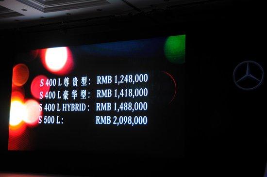全新梅赛德斯·奔驰S级轿车 重庆上市发布