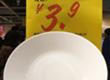 宜家冬季大促销盘子3.9元