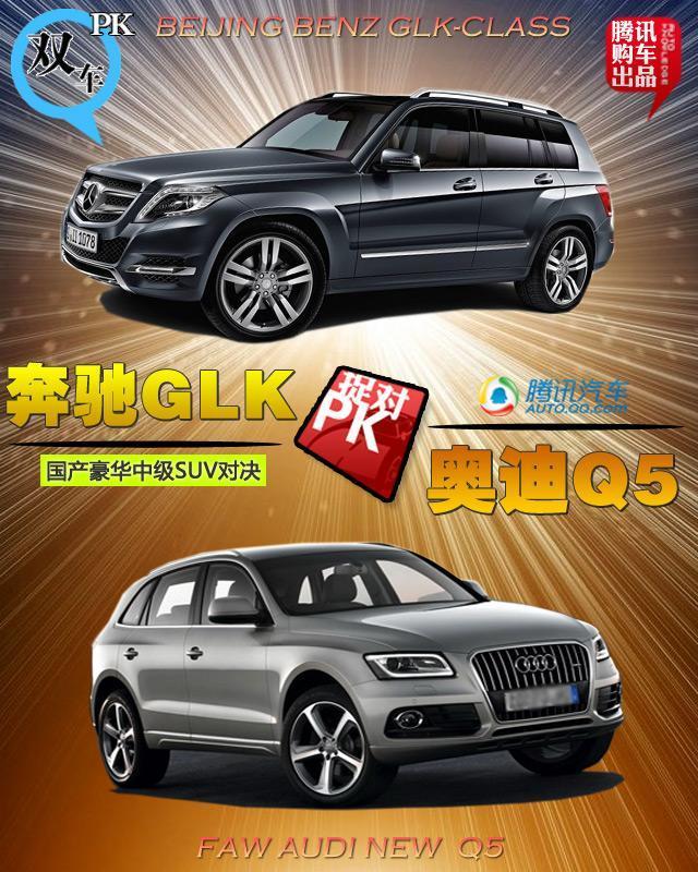 奔驰GLK对比奥迪Q5 豪华SUV乞丐版对决