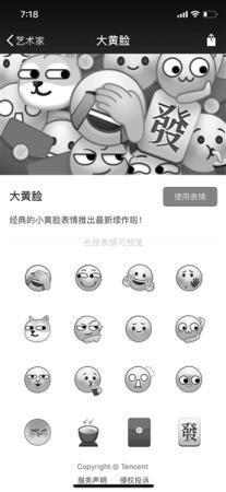 """""""捂脸表情""""被注册成商标?申请人不认为商标侵权"""