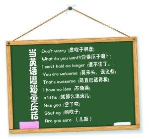 你熟悉的重庆言子 咋翻译成了椒盐英语