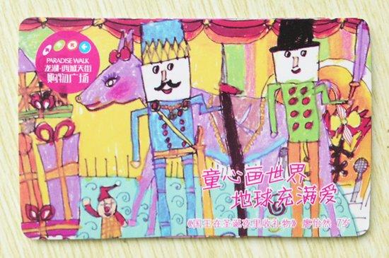 童画环保轻轨卡贴-走起 去西城天街领限量版环保卡贴