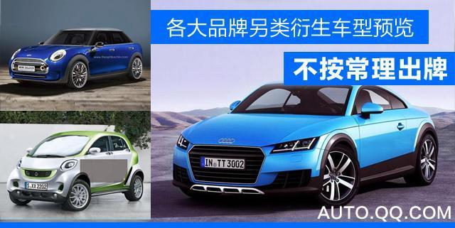 各大品牌另类衍生车型预览 不按常理出牌