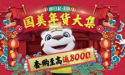重庆国美新春年货节启幕
