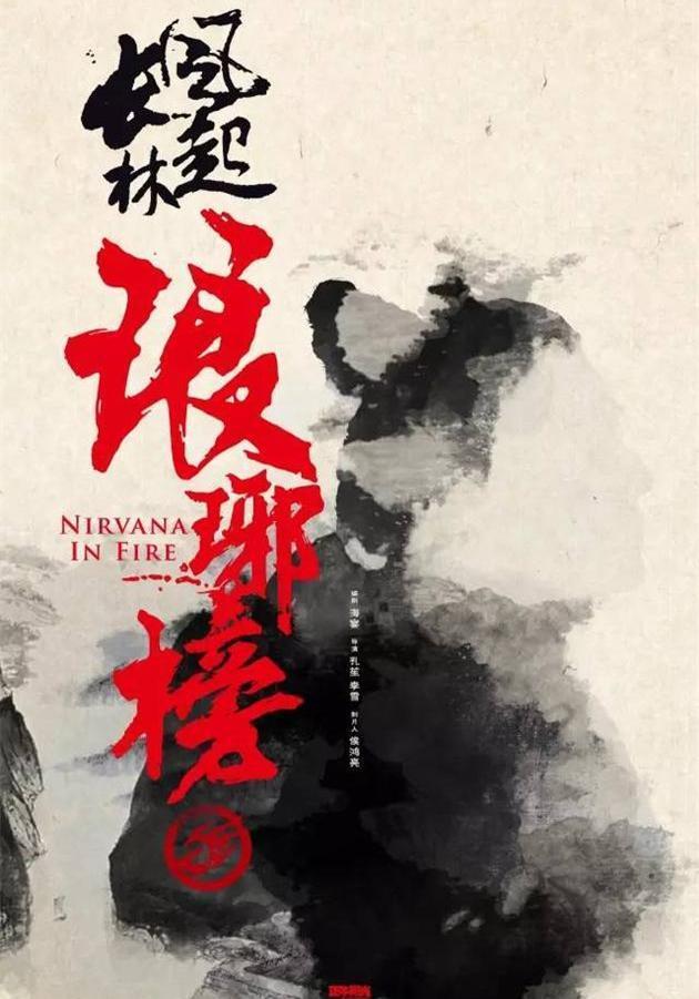 网曝《琅琊榜2》今年11月开机 男主或定刘昊然