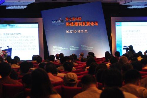 第七届中国科技期刊发展论坛开幕式