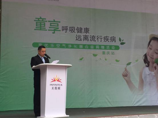 """享优乐""""童享呼吸健康 """"公益捐赠活动重庆站启动"""