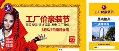 8月5日南坪会展 大唐家博会工厂价豪装节荣耀开启
