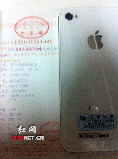 苹果新机不能激活退货遭推诿 苏宁遭网友曝光