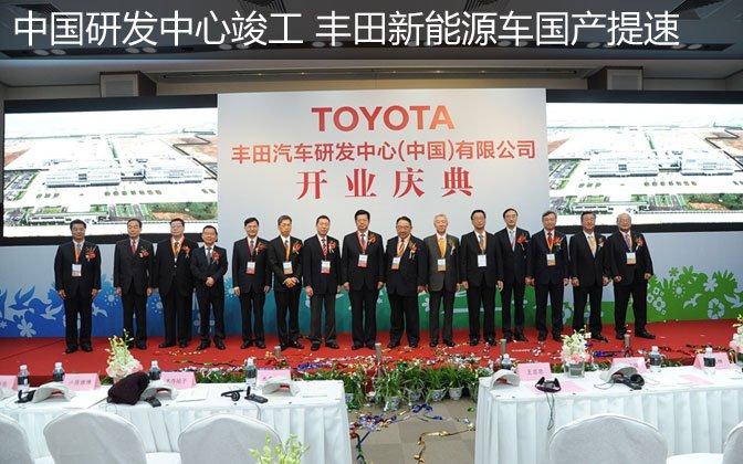 中国研发中心竣工 丰田新能源车国产提速