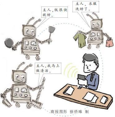 洗衣烧饭做家务 年底 重庆造 机器人为你代劳