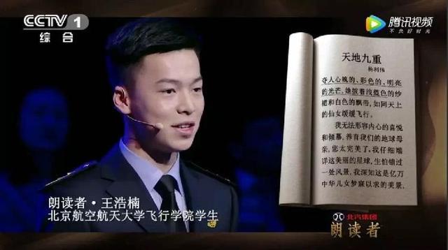 这名重庆小伙在《朗读者》与杨利伟合诵《天地九重》
