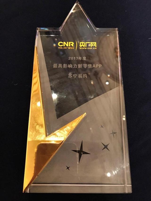 2017移动生活峰会在京举行 苏宁易购获年度最具影响力APP