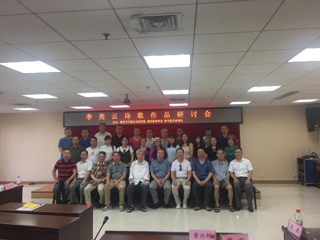 李美云诗歌作品研讨会在重庆市作协召开