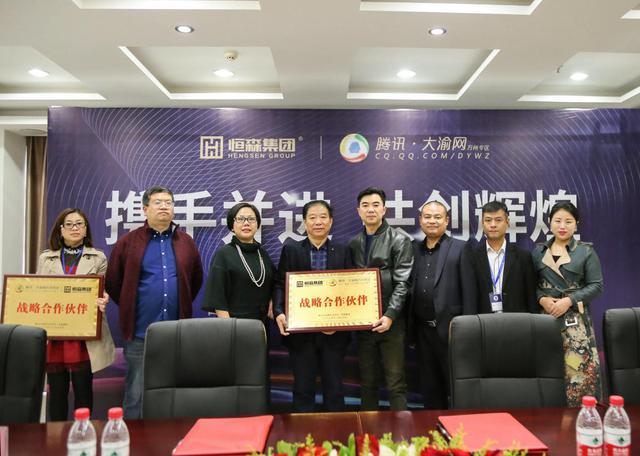 珠联玉映!恒森集团签约腾讯·大渝网万州专区