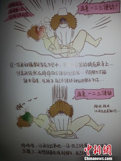 """85后妈妈手绘""""顺产日记""""漫画传授生育经"""