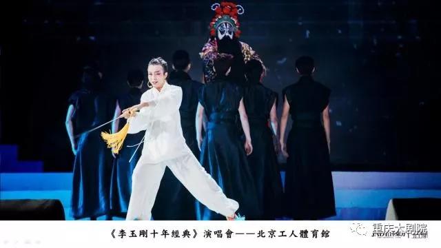 李玉刚十年经典演唱会重庆站 汇集出道十年经典作品