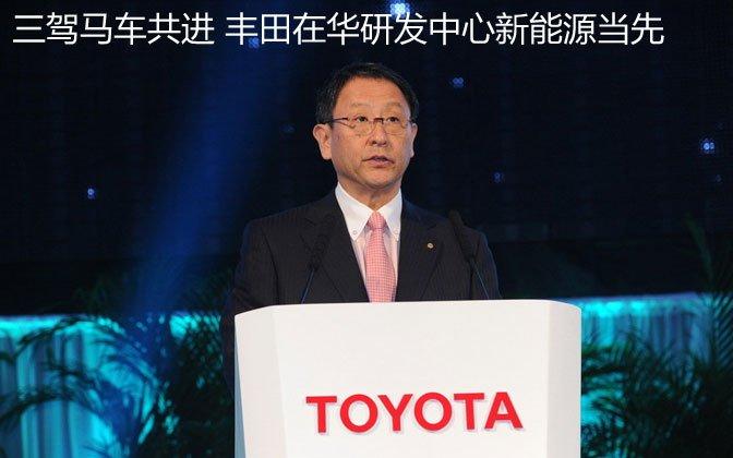 三驾马车共进 丰田在华研发中心新能源当先