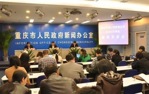 前三季度 重庆地区生产总值高出全国平均水平