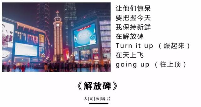 解放碑QQ青春游乐园3月2日闭幕 原创歌曲《解放碑》首度公开