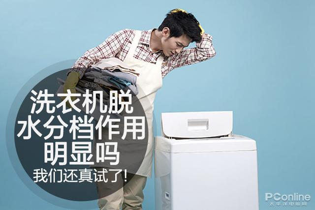 洗衣机脱水分档作用明显吗?我们试了一下